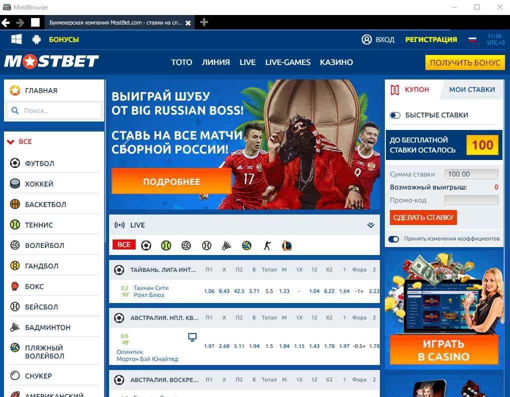 Mostbet для Windows выглядит как обычный сайт, просто завернутый в отдельную программу для обхода блокировок