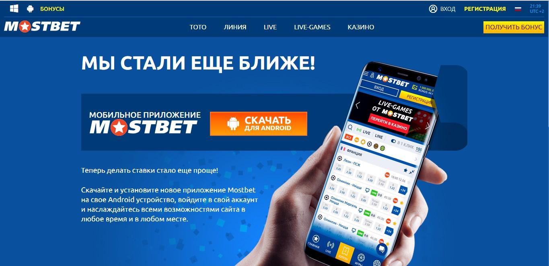 Страница скачивания приложения для Android на официальном сайте Mostbet