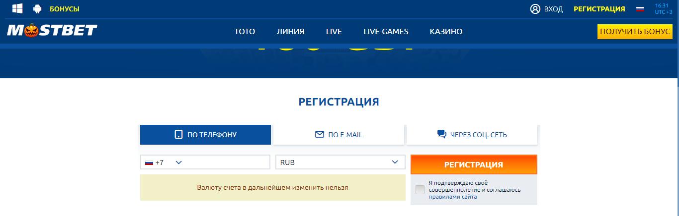 Страница регистрации в Мостбете по номеру телефона