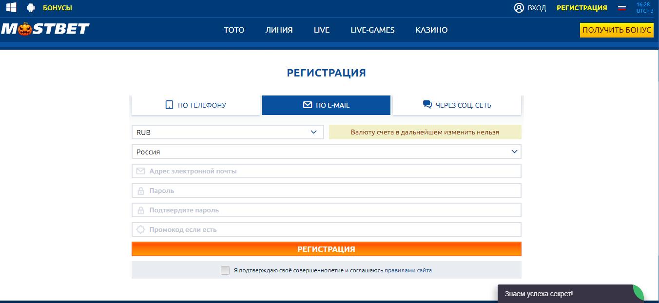 Экран регистрации в Мостбет через e-mail