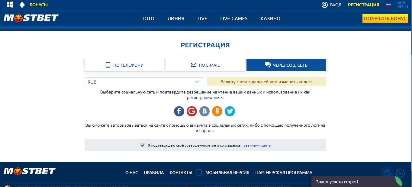 Регистрация в Mostbet с помощью соц.сетей