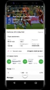 Интерфейс приложения Фонбета для Андроида