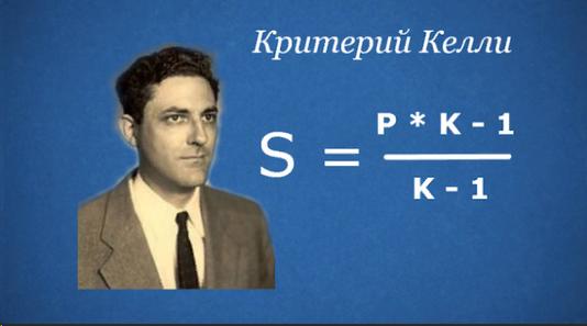 Джон Ларри Келли-младший и формула расчёта критерия Келли