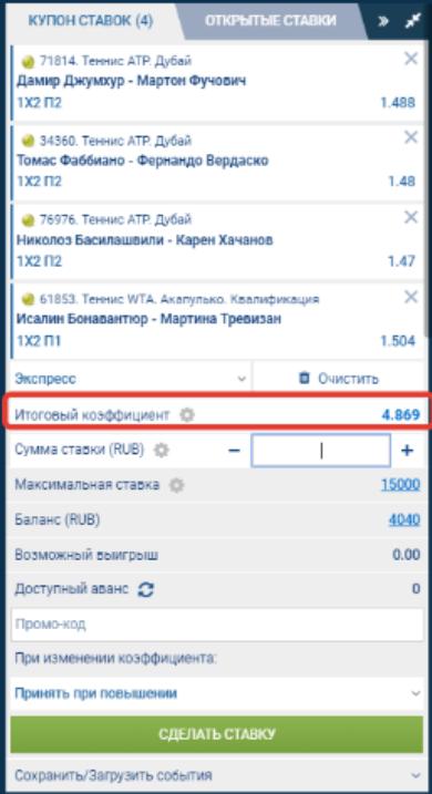 Заработок в букмекерских конторах на экспрессах [PUNIQRANDLINE-(au-dating-names.txt) 59